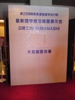関東ブロック1.JPG